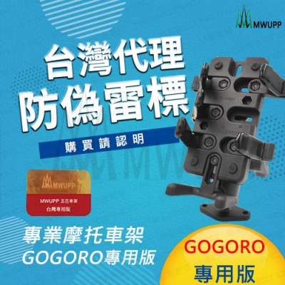 【MWUPP五匹】專業摩托車架_GOGORO專用款(機車支架/重機/手機架)