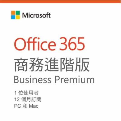 Office 365 商務進階版 一年授權