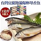 【海陸管家】台灣XXL帶卵母香魚(每盒9尾/共約1kg) x2盒