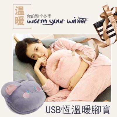 暖腳神器 USB加熱暖腳寶/暖腳套/暖足枕/暖手寶 保暖毛絨暖腳鞋 大象款