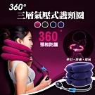 Desir-昇級版全絨360度肩頸三層氣壓式護頸圈