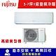 FUJITSU富士通 5-7坪 1級變頻冷暖分離式冷氣AOCG040KGTA/ASCG040KGTA 高級系列限北北基宜花安裝 product thumbnail 1