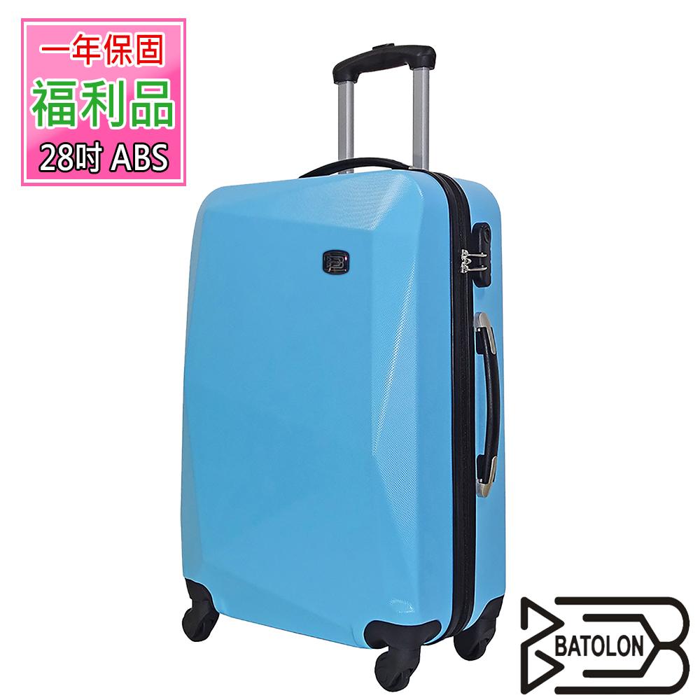 (福利品 28吋) 亮采ABS硬殼箱/行李箱