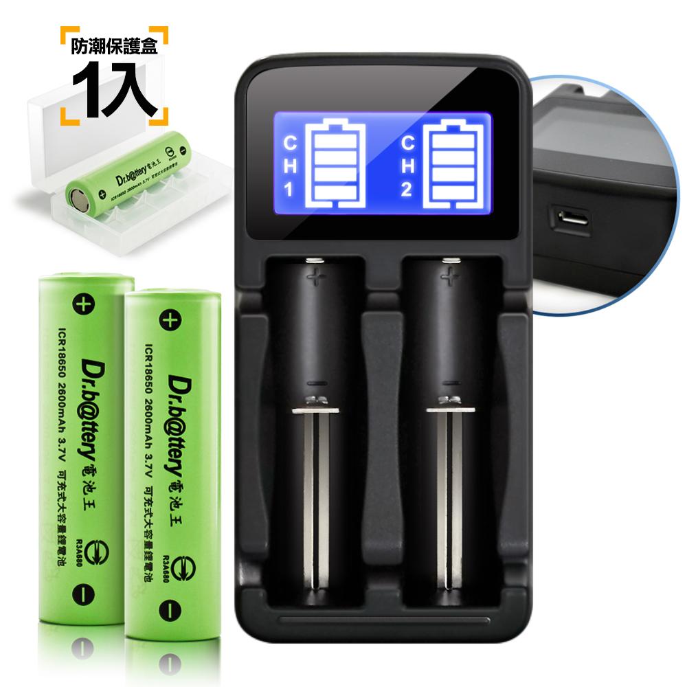 Dr.battery電池王 18650鋰電池2600mAh(2顆入)+LCD雙槽充電器*1