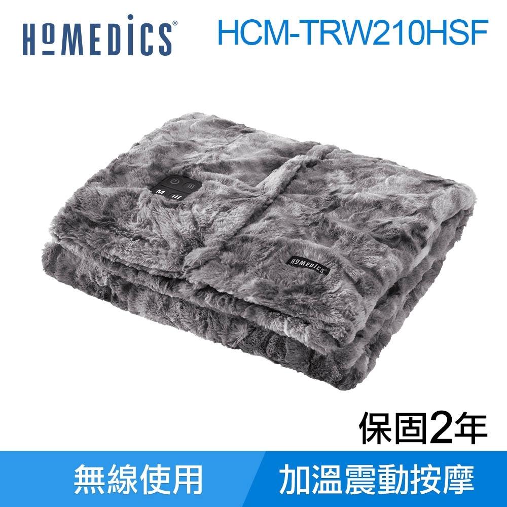 美國HOMEDICS家醫 無線震動按摩電熱毯