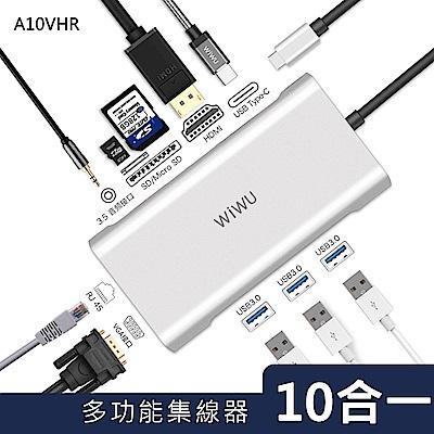 WIWU USB 3.0 Type-C 10合一多功能Hub轉接器 10 Port集線器