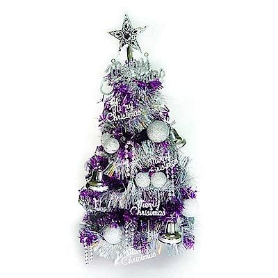 摩達客 繽紛2尺(60cm)紫色金箔聖誕樹(銀色系裝飾/不含燈)