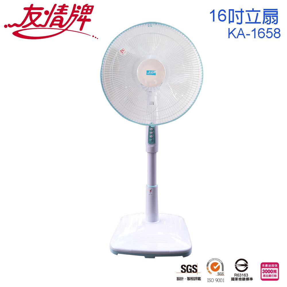 友情牌16吋立扇電扇KA-1658