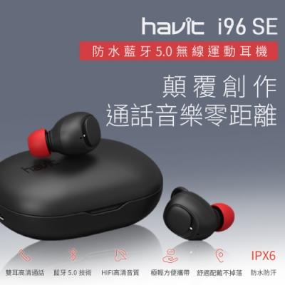 【海威特Havit】I96 SE防水藍牙5.0真無線運動耳機