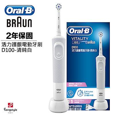 德國百靈Oral-B-活力護齦電動牙刷D100-清純白(EB60)
