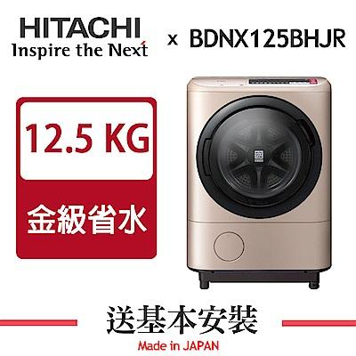 [無卡分期-12期]日立 12.5KG 變頻滾筒洗脫烘洗衣機 BDNX125BHJR 右開 香檳金