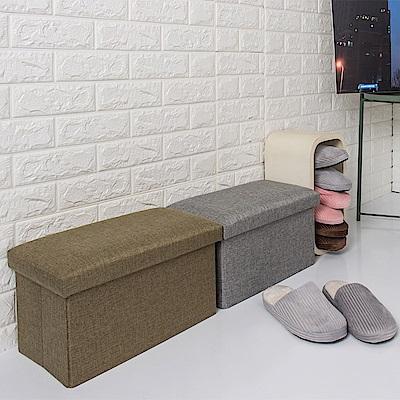 【樂嫚妮】亞麻收納椅/穿鞋凳-25L 40X25X25cm