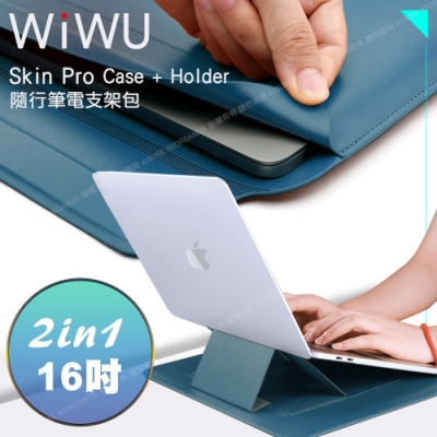 WiWU Skin Pro 隨行支架筆電包 16吋-寶藍色