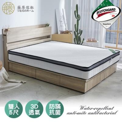 藤原傢俬 防蹣抗菌乳膠3M防潑水3D透氣三線獨立筒床墊5尺(雙人)