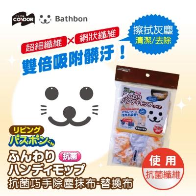 日本山崎小海豹 抗菌巧手除塵抹布替換布-3入