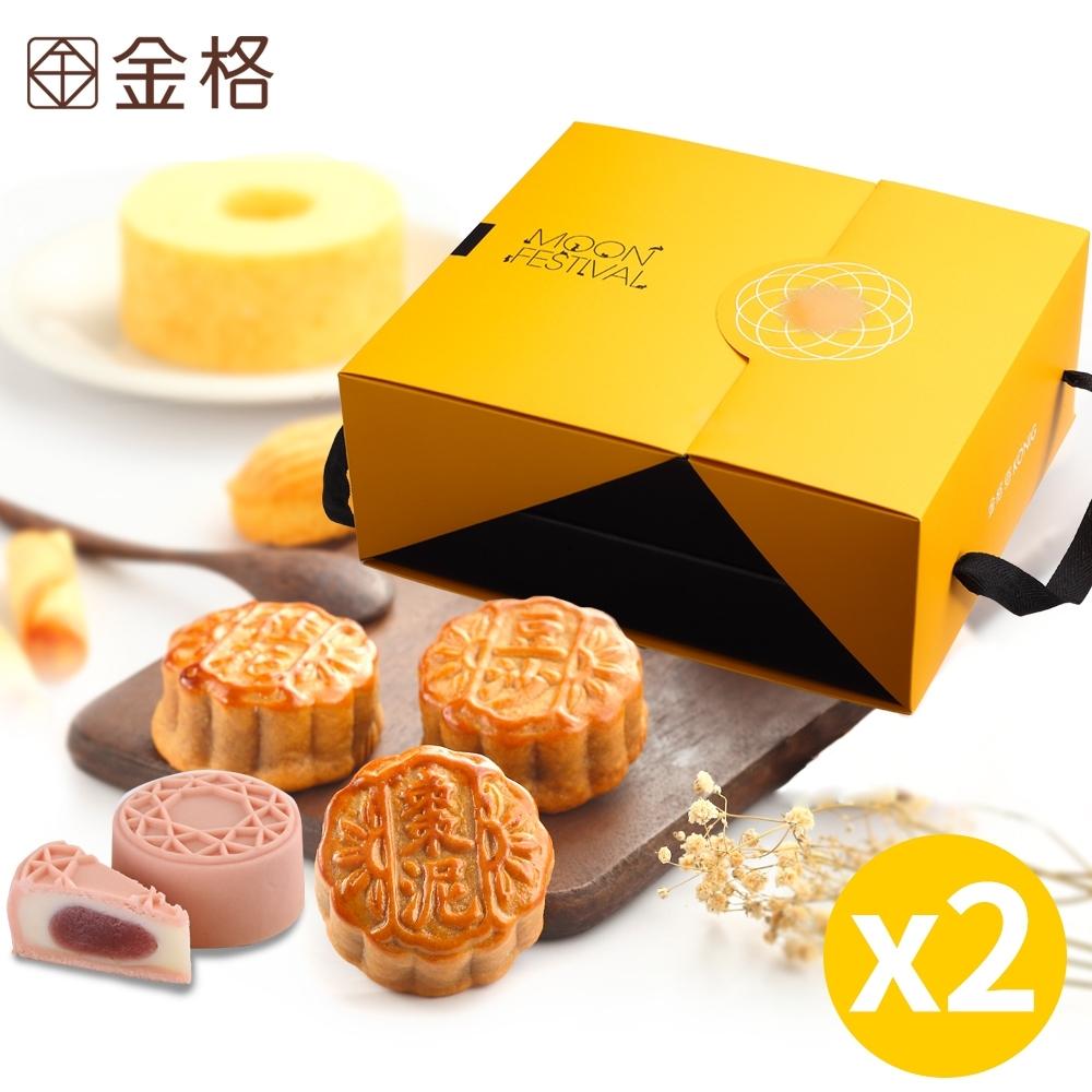 金格中秋 經典幻采月中秋月餅禮盒兩盒組(珍珠奶茶月餅+廣式月餅)