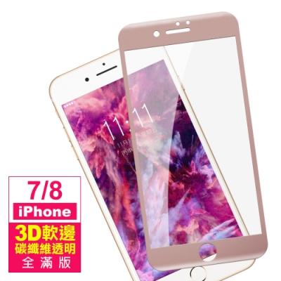 iPhone 7/8 透明 玫瑰金 軟邊 碳纖維 9H鋼化玻璃膜 手機螢幕保護貼