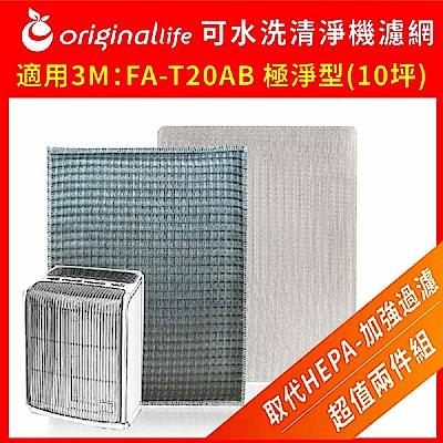 3M:FA-T20AB 極淨型(10坪) 兩入組 超淨化清淨機濾網OriginalLife