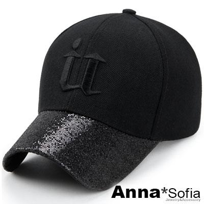 AnnaSofia 韓潮繡字亮片簷 棒球帽嘻哈帽老帽(黑簷系)