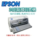 EPSON LQ-635C 高速24針點陣印表機 product thumbnail 1