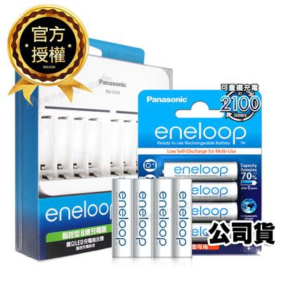 國際牌 智控型8槽急速充電器+ eneloop 低自放4號充電電池(四顆入)