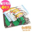 白爛貓Lan Lan Cat 臭跩貓-滿版印花方童毛浴巾4件組(西瓜-夏日沙灘)