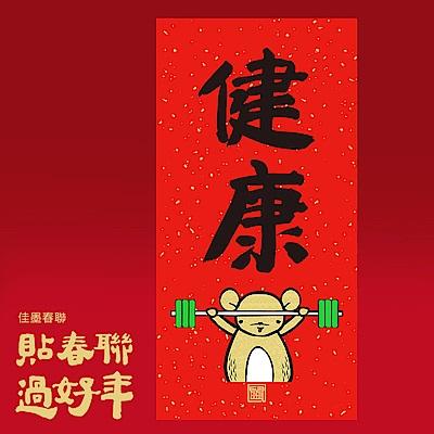 佳墨 2020鼠年春聯-黃金鼠-門心-健康