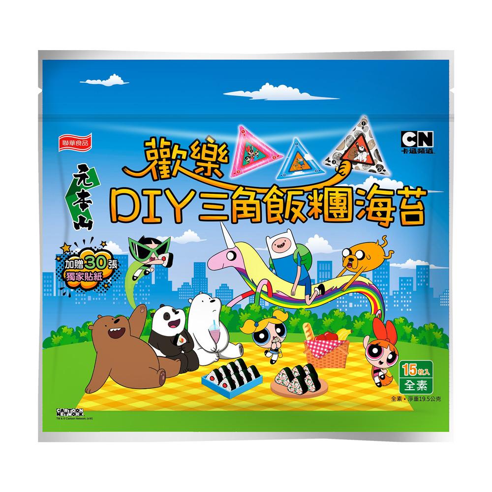 元本山 歡樂DIY三角飯糰海苔(15枚)