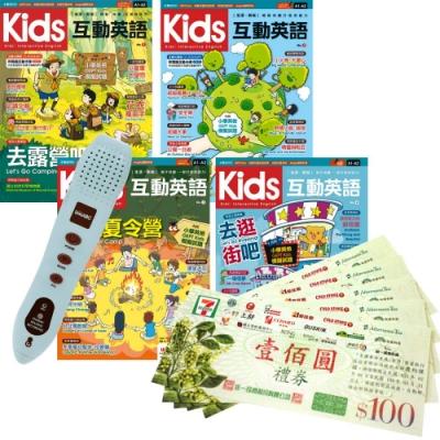 Kids互動英語(全4書)+ LivePen智慧點讀筆(16G)+ 7-11禮券500元