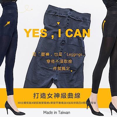 GIAT 280D高腰提托塑腹美腿褲(九分款)-2件組【聯合活動】