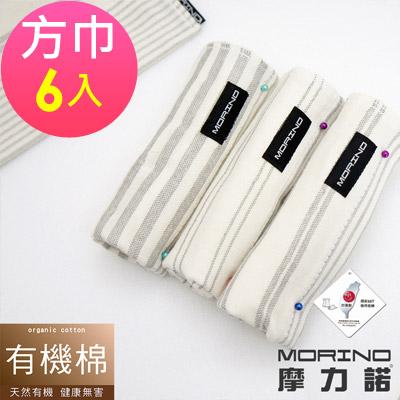 MORINO摩力諾 有機棉竹炭紗布方巾(超值6入組)