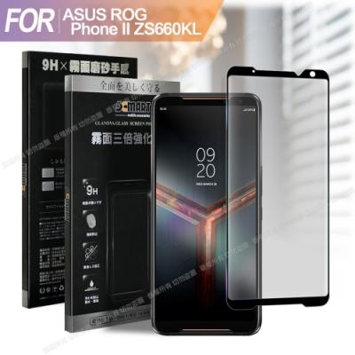 Xmart 華碩 ROG Phone II ZS660KL 防指紋霧面滿版玻璃貼-黑