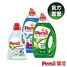 (大容量)Persil 寶瀅強效洗衣/護色凝露3.4L 加贈洗衣抑菌劑1.5L