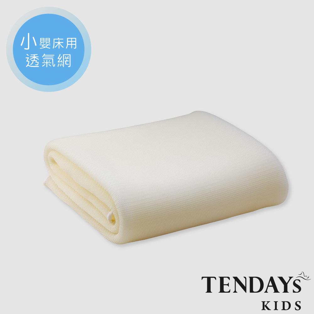 TENDAYS 立體蜂巢透氣網 小單嬰兒床墊用