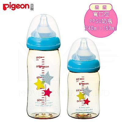 日本《Pigeon 貝親》母乳實感PPSU寬口奶瓶-星星【240ml+160ml】