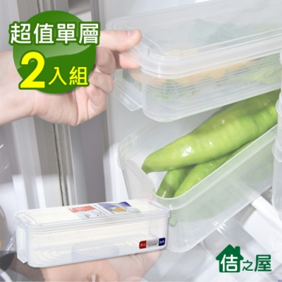 (買一送一) 佶之屋 日本熱銷 單層加高冰箱保鮮盒(3L)