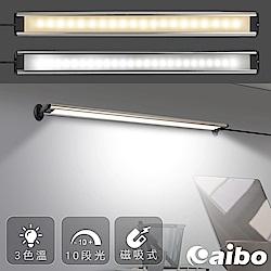 aibo 360度自由調節 USB供電磁吸支架可調光LED燈(三色