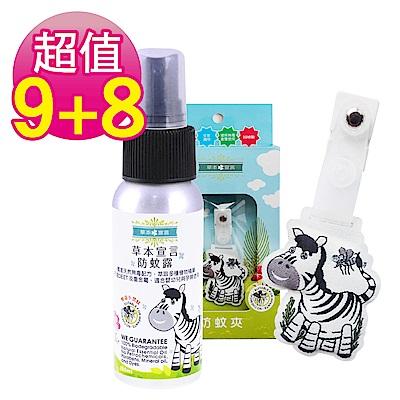草本宣言 防蚊超值組(防蚊露 50MLx9+防蚊扣x8)