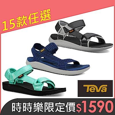 [時時樂限定]TEVA 原廠貨 男女款 機能運動涼鞋/雨鞋/水鞋-15款任選