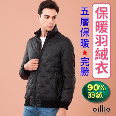 oillio歐洲貴族 長袖防風保暖羽絨外套 厚實立領羽絨填充更抗寒 黑色