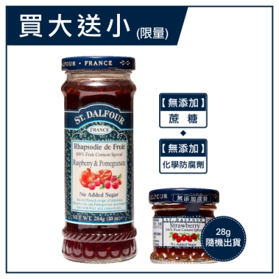 法國聖桃園石榴覆盆子果醬 284g (買大送小特惠組,28g 5種口味隨機出貨)