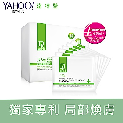 Dr.Hsieh 35%杏仁酸煥膚棉片6片/盒