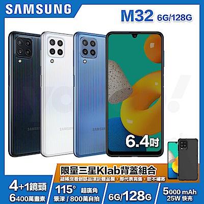 [原廠背蓋組+阿虎毛巾] Samsung M32 (6G/128G) 6.4吋 4+1鏡頭智慧手機