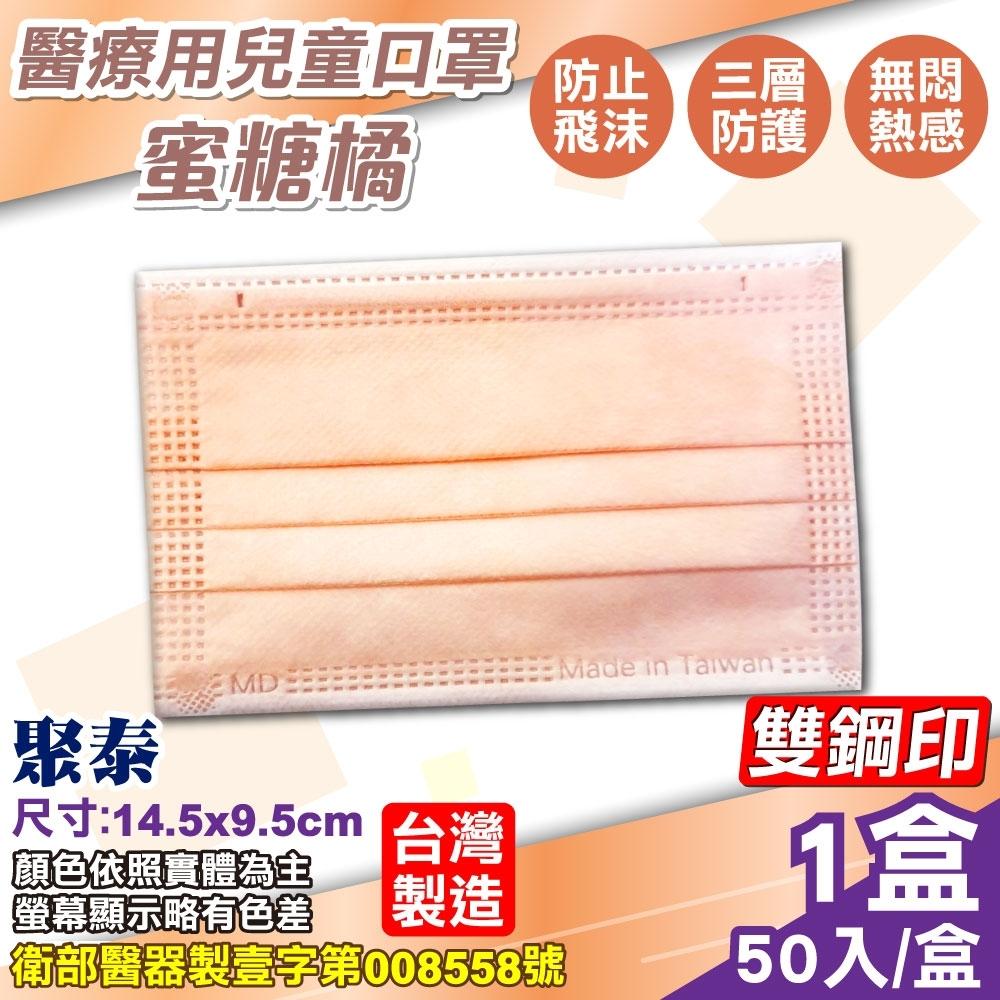 聚泰 聚隆 兒童醫療口罩(蜜糖橘)-50入/盒