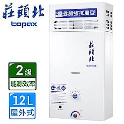 莊頭北 TOPAX 12L加強抗風屋外型電池熱水器 TH-5127RF 天然瓦斯