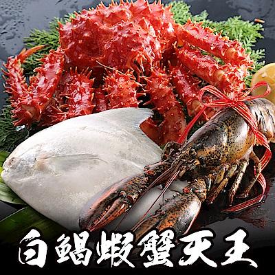 【海鮮王 年菜套餐】白鯧蝦蟹天王 海鮮年菜組(白鯧*1+帝王蟹*1+波龍*1)