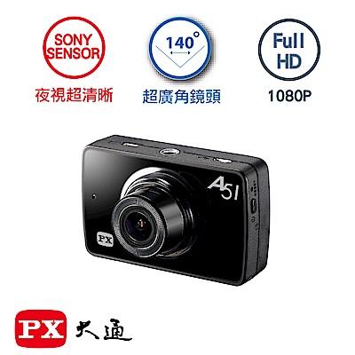 PX大通夜視高畫質行車記錄器 A51