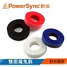 群加 PowerSync 2入雙面魔鬼氈理線帶(白藍)