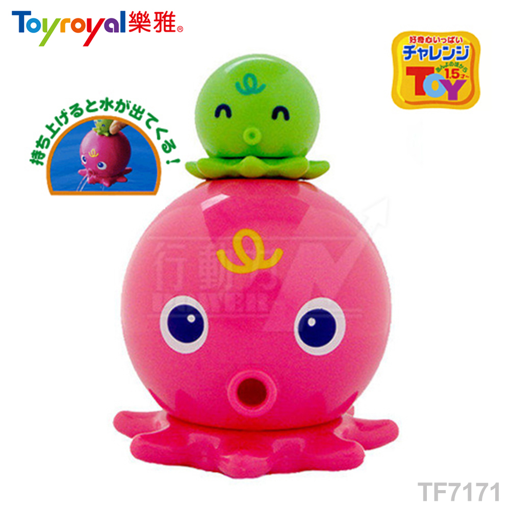 【任選】日本《樂雅 Toyroyal》洗澡玩具-噴水章魚