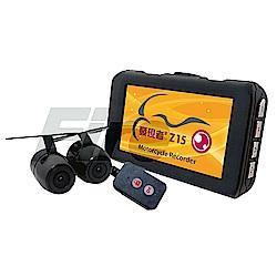 發現者 Z15 3吋 雙鏡頭 前後雙錄 機車行車記錄器